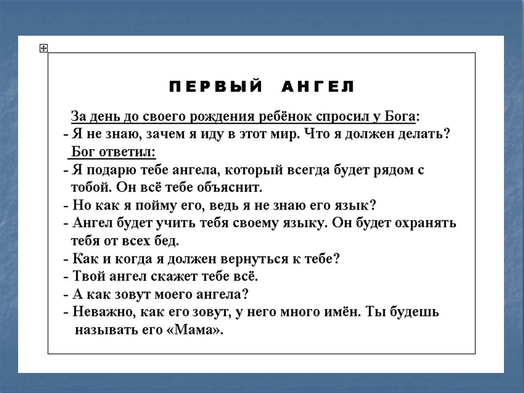 Адаптация к ДОУ.